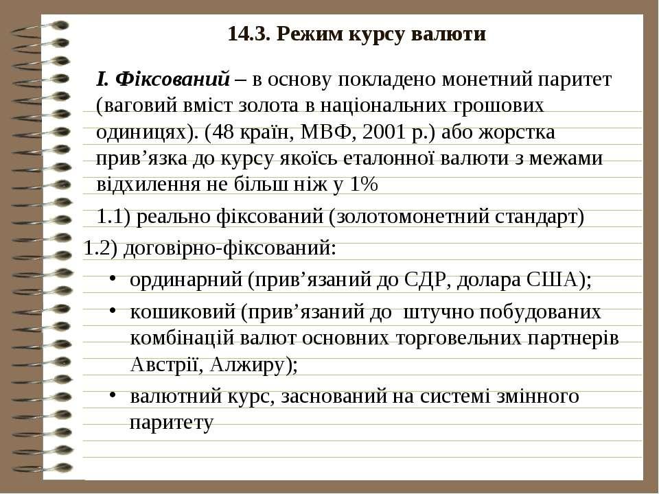 14.3. Режим курсу валюти І. Фіксований – в основу покладено монетний паритет ...