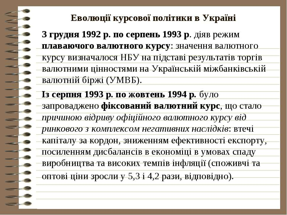 Еволюції курсової політики в Україні З грудня 1992 р. по серпень 1993 р. діяв...