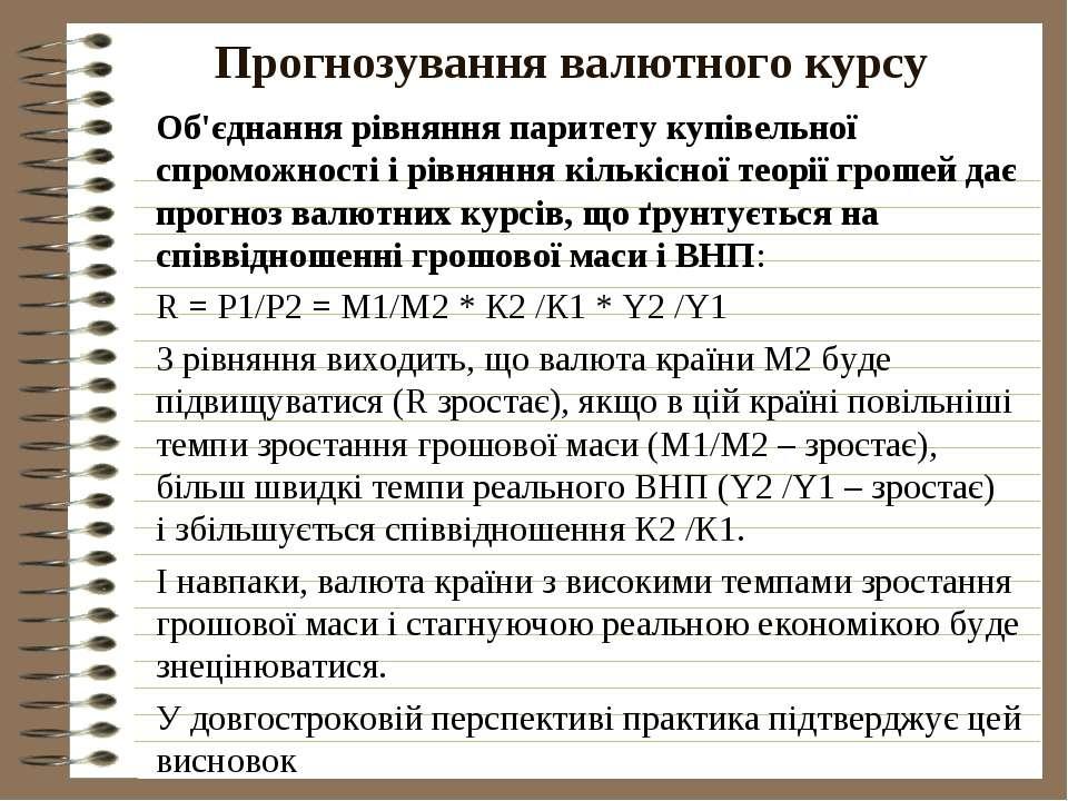 Прогнозування валютного курсу Об'єднання рівняння паритету купівельної спромо...