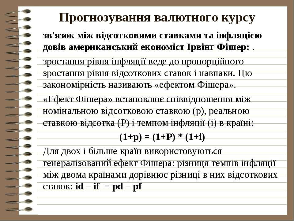 Прогнозування валютного курсу зв'язок між відсотковими ставками та інфляцією ...