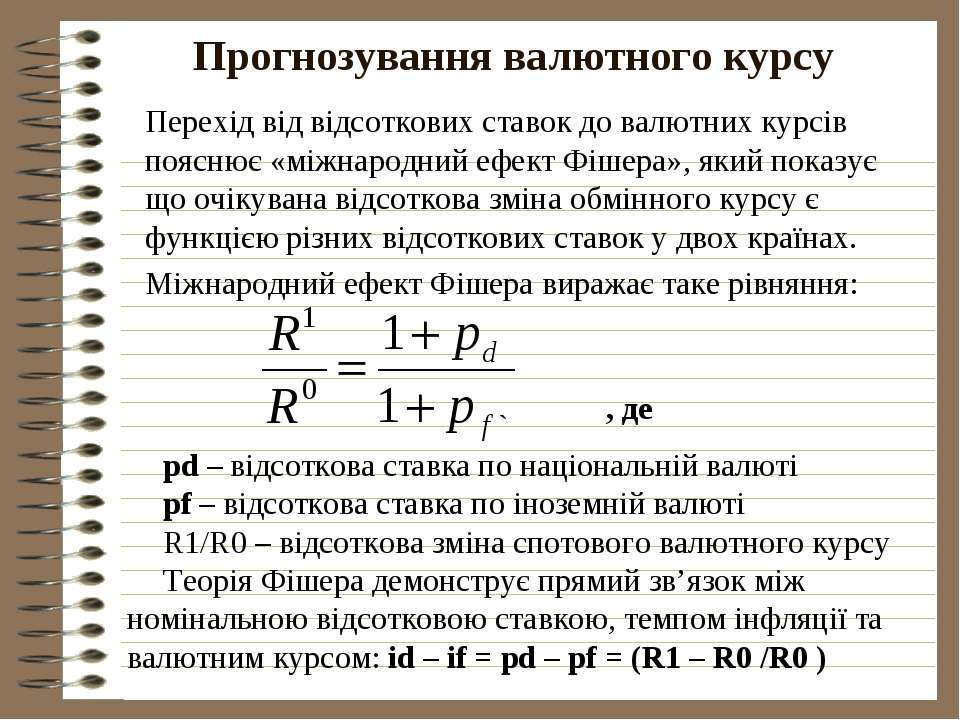 Прогнозування валютного курсу Перехід від відсоткових ставок до валютних курс...