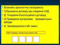 Завдання № 19 Встановіть хронологічну послідовність: 1)Підписання договору пр...