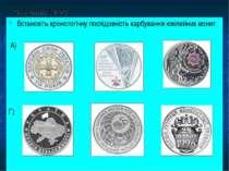 Завдання № 20 Встановіть хронологічну послідовність карбування ювілейних моне...