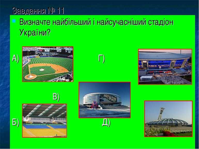 Завдання № 11 Визначте найбільший і найсучасніший стадіон України? А) Г) В) Б...
