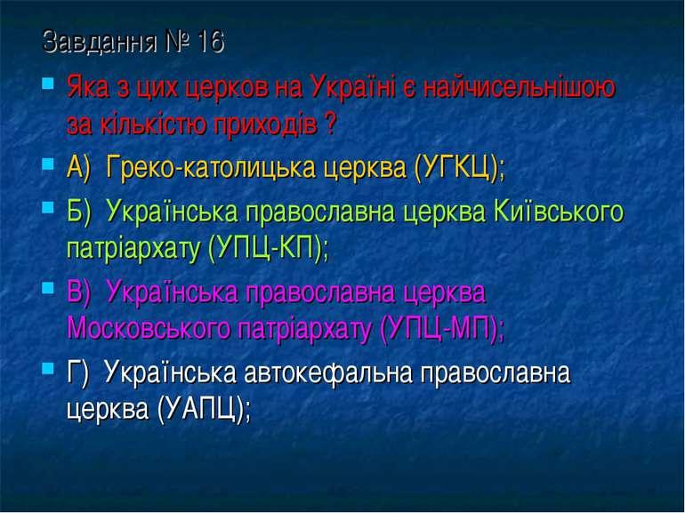 Завдання № 16 Яка з цих церков на Україні є найчисельнішою за кількістю прихо...