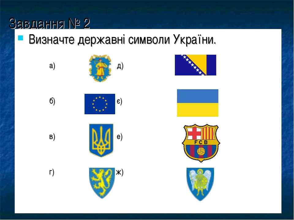 Завдання № 2 Визначте державні символи України. а) д) б) є) в) е) г) ж)