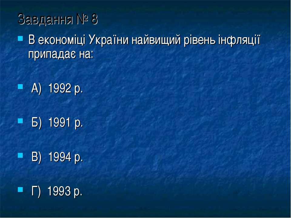 Завдання № 8 В економіці України найвищий рівень інфляції припадає на: А) 199...