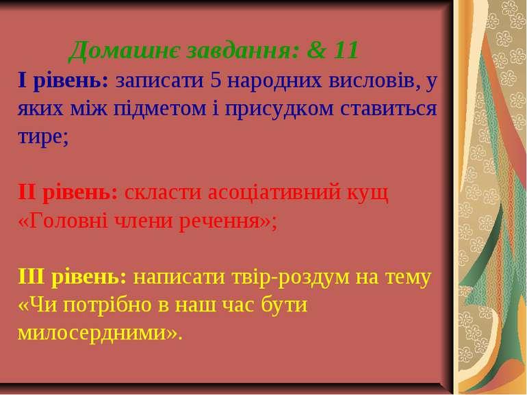 Домашнє завдання: & 11 I рівень: записати 5 народних висловів, у яких між під...