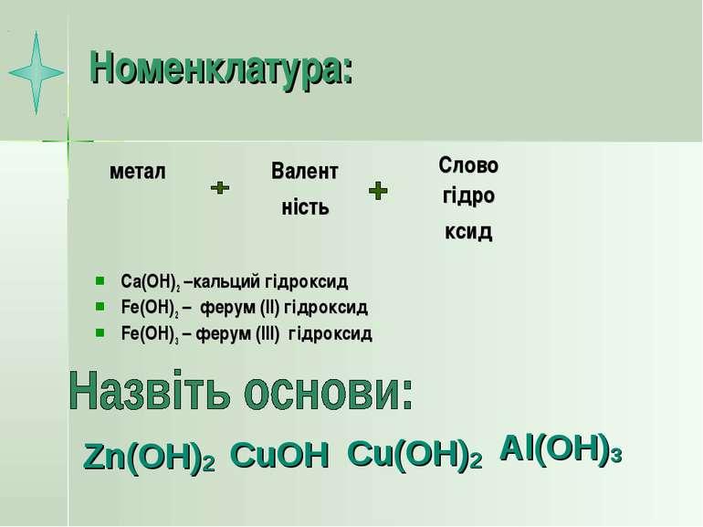 Номенклатура: Ca(OH)2 –кальций гідроксид Fe(OH)2 – ферум (ІІ) гідроксид Fe(OH...