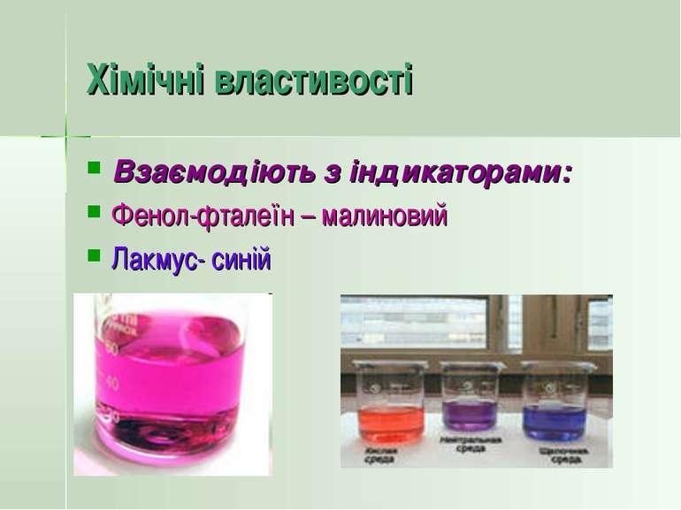 Хімічні властивості Взаємодіють з індикаторами: Фенол-фталеїн – малиновий Лак...
