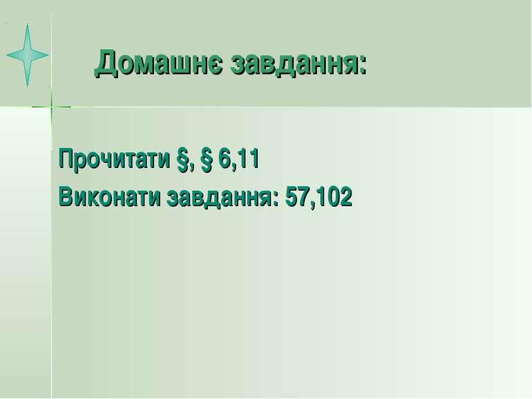 Домашнє завдання: Прочитати §, § 6,11 Виконати завдання: 57,102