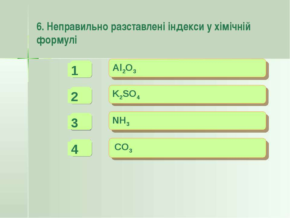 6. Неправильно разставлені індекси у хімічній формулі - + + Al2O3 K2SO4 NH3 C...