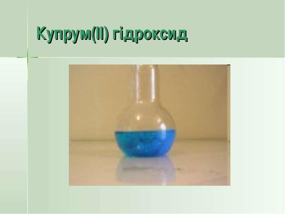 Купрум(ІІ) гідроксид