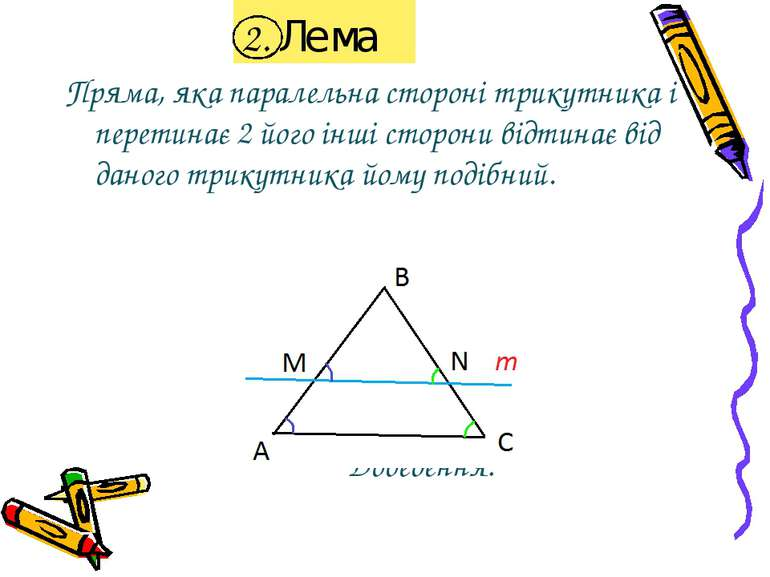2. Лема Пряма, яка паралельна стороні трикутника і перетинає 2 його інші стор...