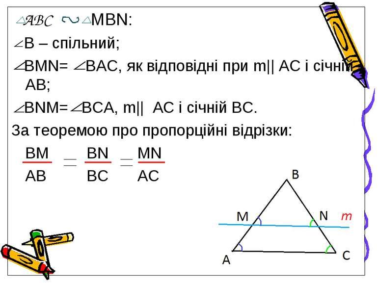 АВС MBN: В – спільний; BMN= BAC, як відповідні при m|| AC і січній AB; BNM= B...