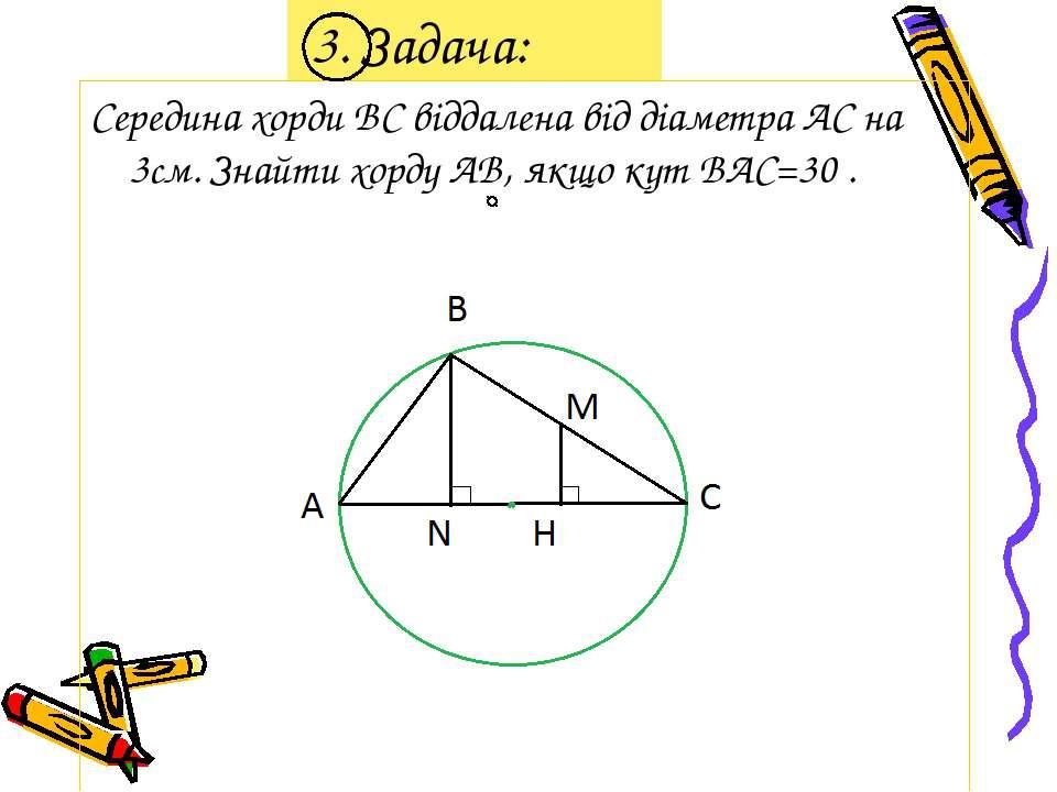 3. Задача: Середина хорди ВС віддалена від діаметра АС на 3см. Знайти хорду А...