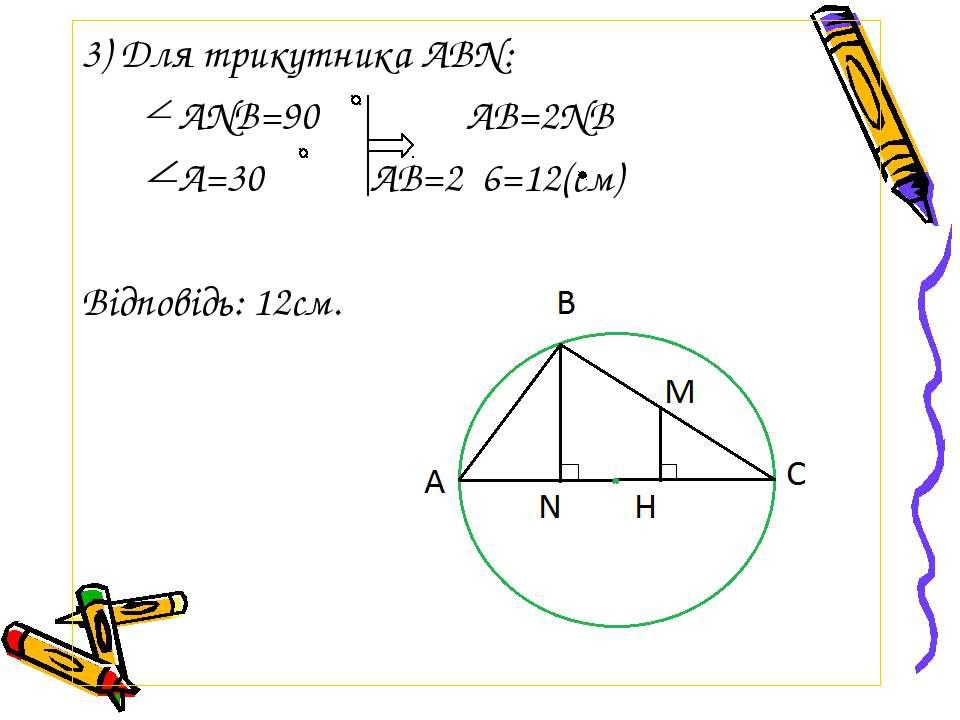 3) Для трикутника ABN: ANB=90 AB=2NB A=30 AB=2 6=12(см) Відповідь: 12см.