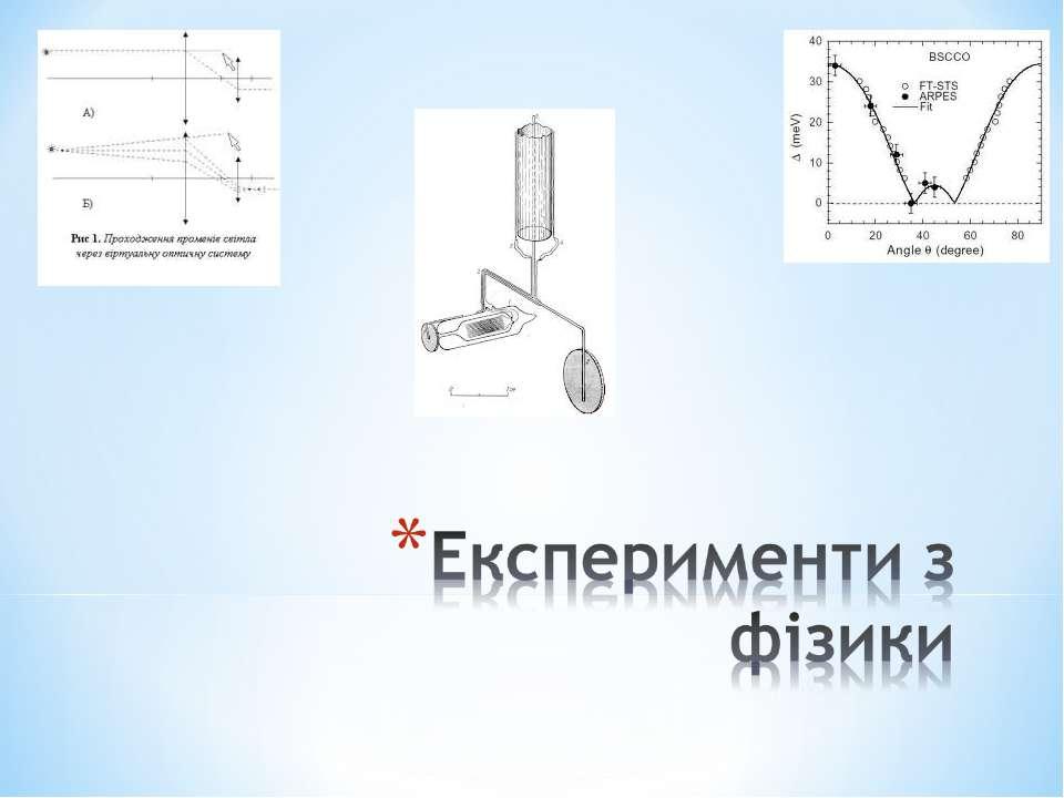 експерименти з фізики
