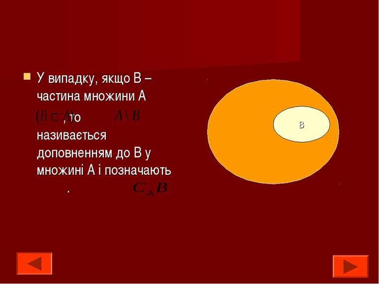 У випадку, якщо В – частина множини А , то називається доповненням до В у мно...