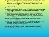 1.Оцінка параметра (а) називається спроможною, якщо при збільшенні об єму виб...