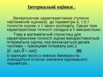 Інтервальні оцінки . Вичерпуючою характеристикою ступеню наближення оцінки(а)...