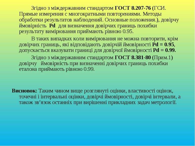 Згідно з міждержавним стандартом ГОСТ 8.207-76 (ГСИ. Прямые измерения с много...
