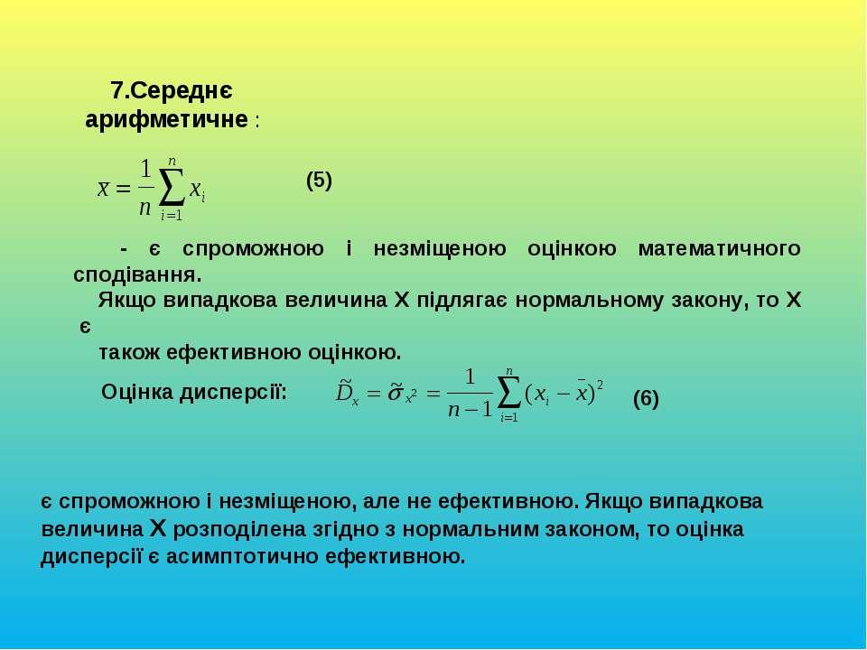 7.Середнє арифметичне : - є спроможною і незміщеною оцінкою математичного спо...