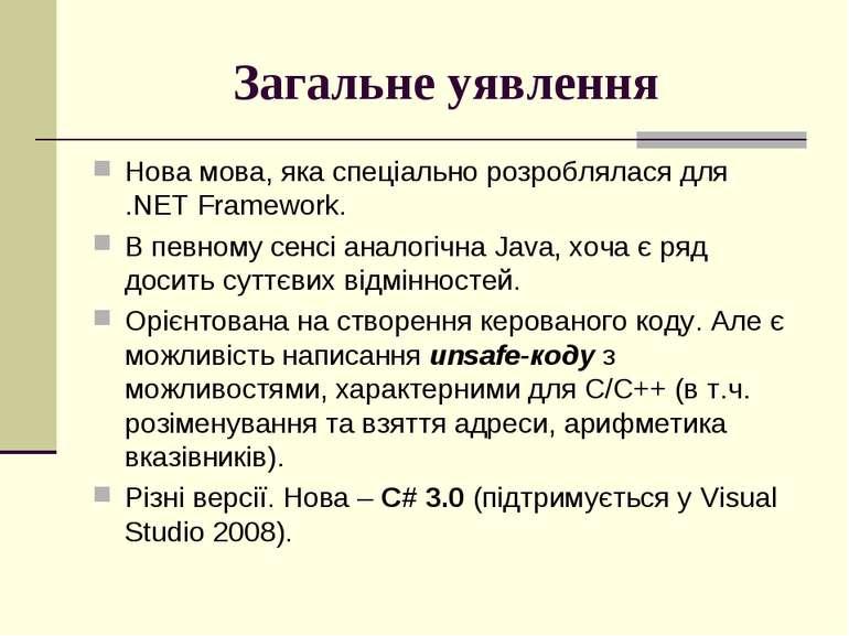 Загальне уявлення Нова мова, яка спеціально розроблялася для .NET Framework. ...