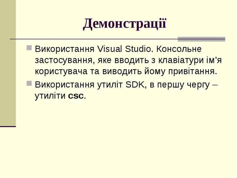 Демонстрації Використання Visual Studio. Консольне застосування, яке вводить ...