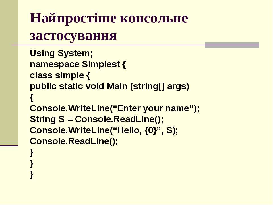 Найпростіше консольне застосування Using System; namespace Simplest { class s...
