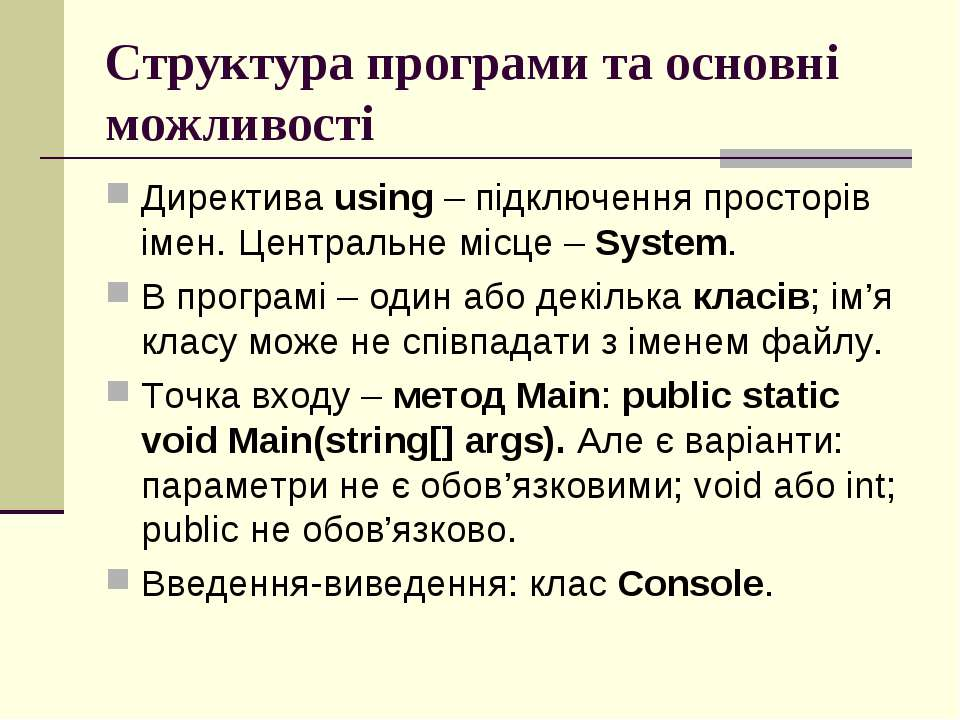 Структура програми та основні можливості Директива using – підключення просто...