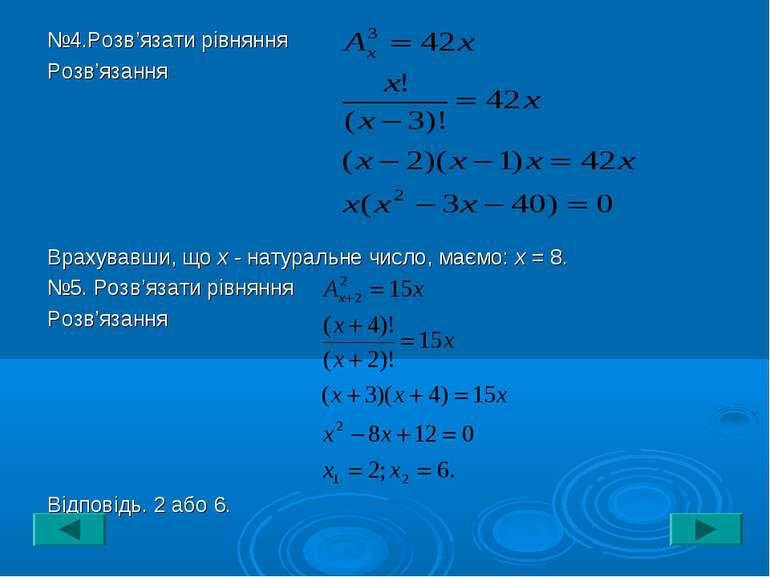 №4.Розв'язати рівняння Розв'язання Врахувавши, що х - натуральне число, маємо...