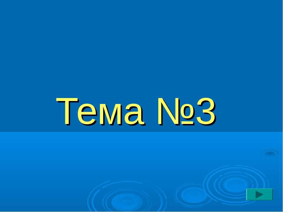 Тема №3