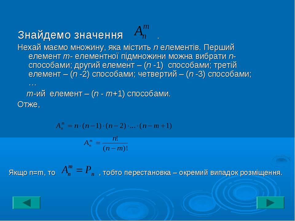 Знайдемо значення . Нехай маємо множину, яка містить n елементів. Перший елем...