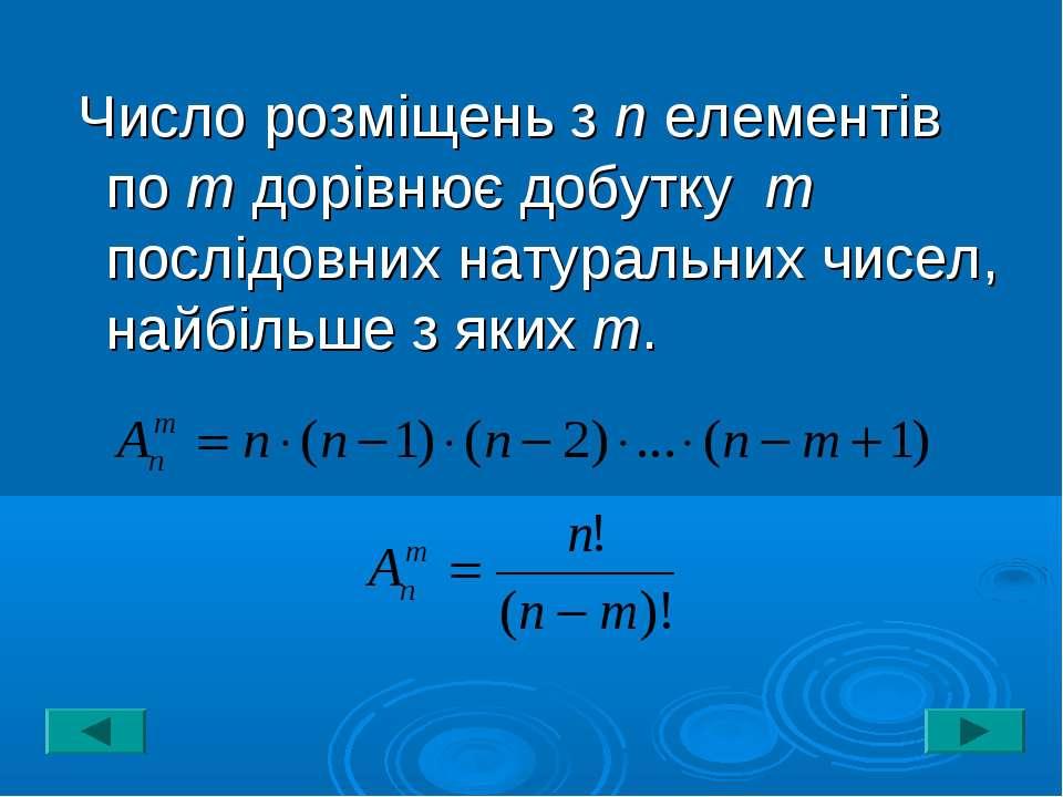 Число розміщень з n елементів по т дорівнює добутку т послідовних натуральних...