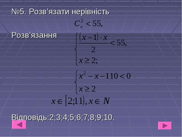 №5. Розв'язати нерівність Розв'язання Відповідь:2;3;4;5;6;7;8;9;10.