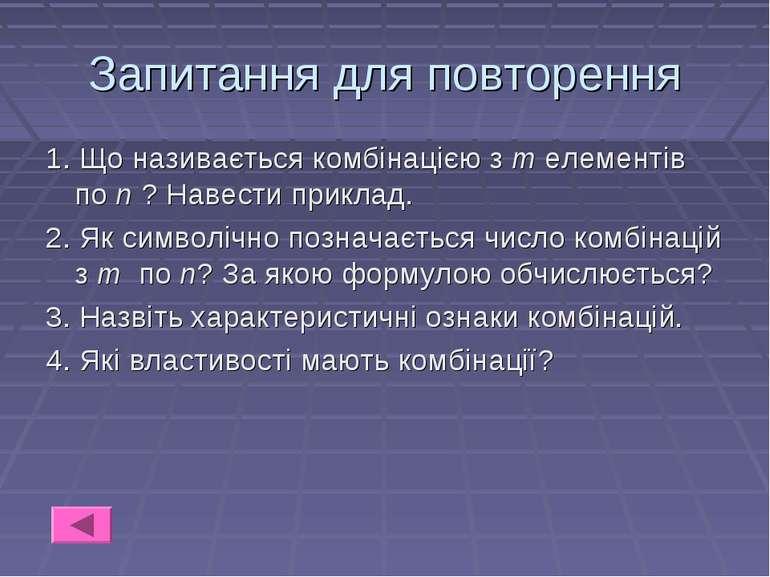 Запитання для повторення 1. Що називається комбінацією з m елементів по n ? Н...