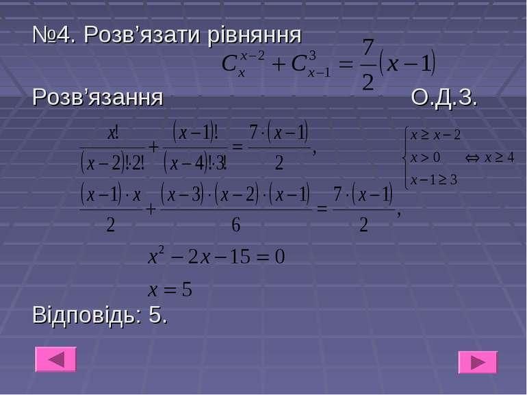 №4. Розв'язати рівняння Розв'язання О.Д.З. Відповідь: 5.