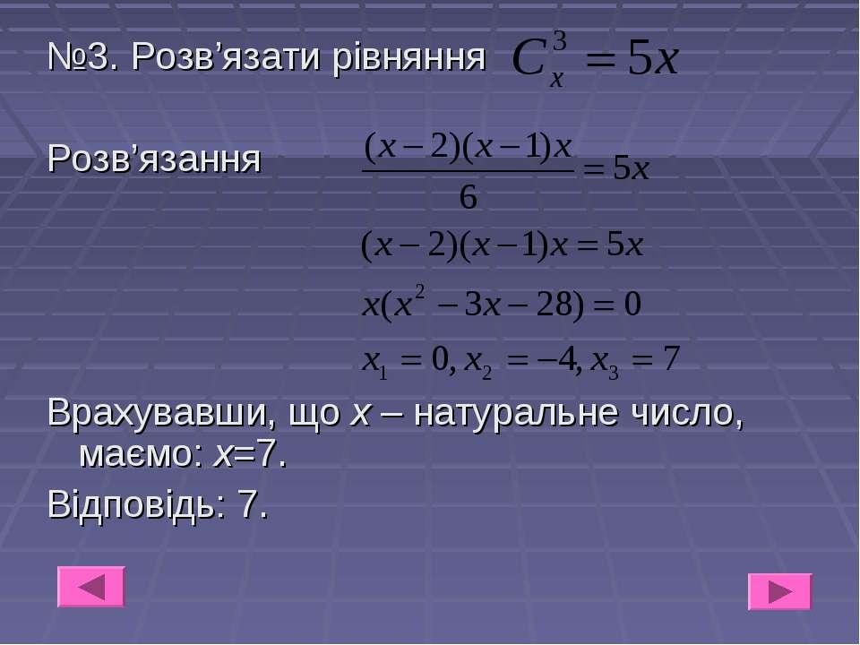 №3. Розв'язати рівняння Розв'язання Врахувавши, що х – натуральне число, маєм...