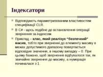 Індексатори Відповідають параметризованим властивостям специфікації CLR. В C#...