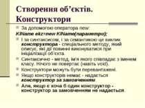 Створення об'єктів. Конструктори За допомогою оператора new: KlName ekz=new K...