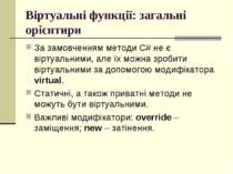 Віртуальні функції: загальні орієнтири За замовченням методи C# не є віртуаль...