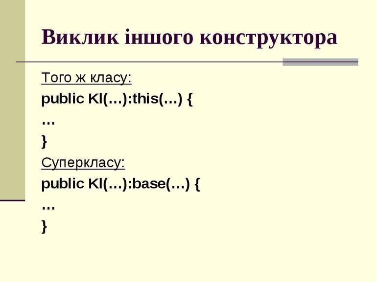 Виклик іншого конструктора Того ж класу: public Kl(…):this(…) { … } Суперклас...