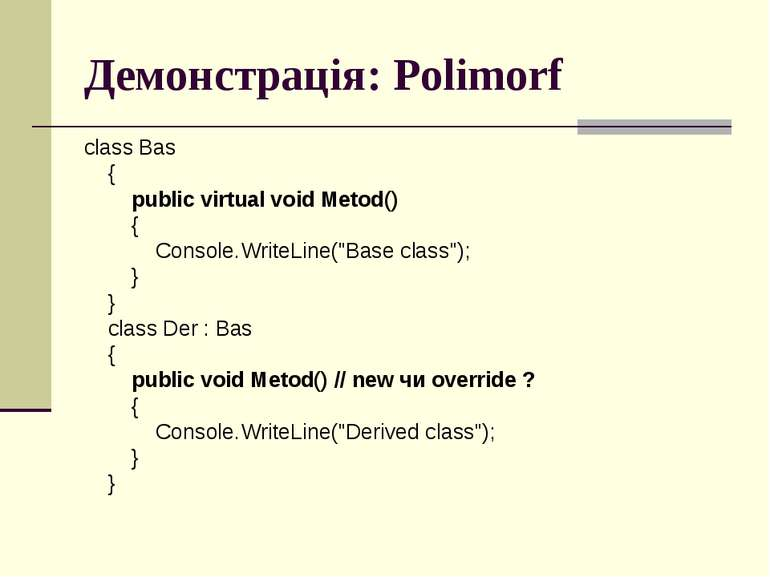 Демонстрація: Polimorf class Bas { public virtual void Metod() { Console.Writ...