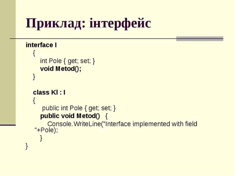 Приклад: інтерфейс interface I { int Pole { get; set; } void Metod(); } class...
