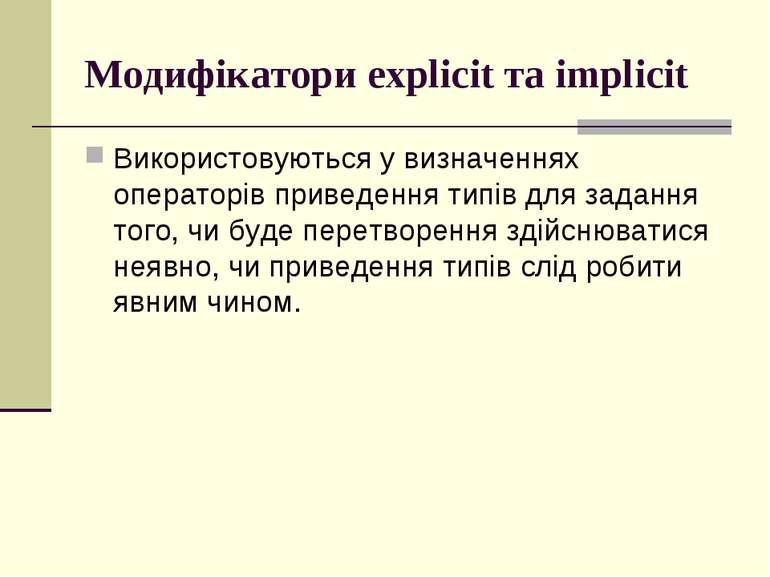 Модифікатори explicit та implicit Використовуються у визначеннях операторів п...