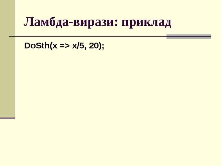 Ламбда-вирази: приклад DoSth(x => x/5, 20);