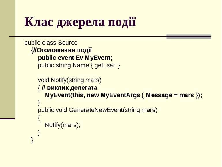 Клас джерела події public class Source {//Оголошення події public event Ev My...