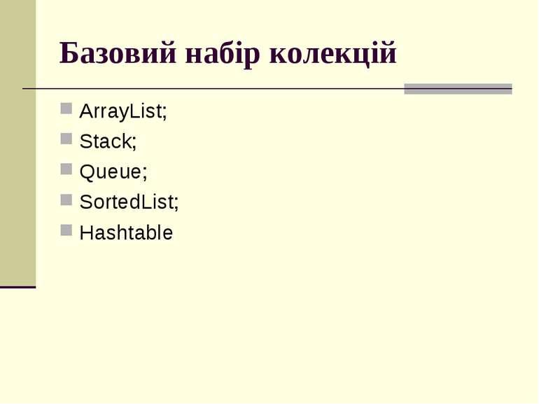 Базовий набір колекцій ArrayList; Stack; Queue; SortedList; Hashtable