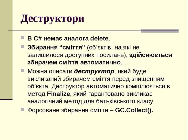 """Деструктори В C# немає аналога delete. Збирання """"сміття"""" (об'єктів, на які не..."""